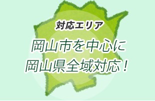 対応エリア 岡山県岡山市