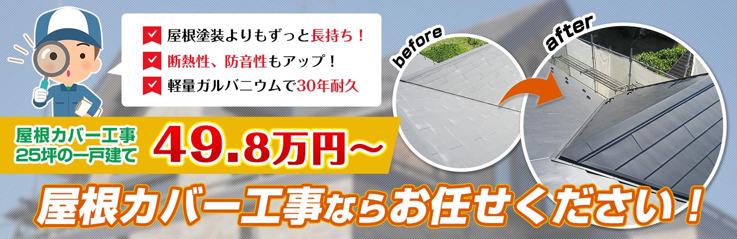 屋根カバー工法(重ね葺き工事)