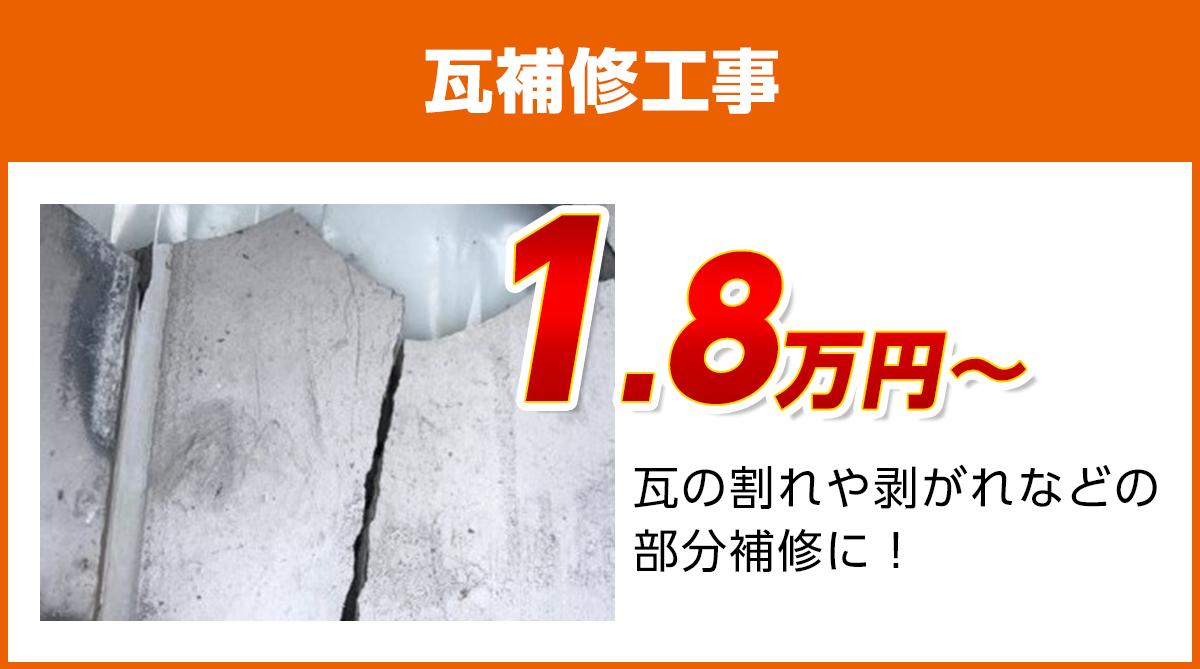 岡山の瓦補修工事料金 瓦のひび割れ、剥がれに
