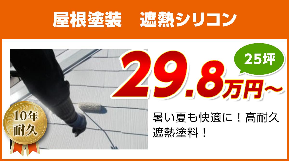岡山の屋根塗装 遮熱シリコン塗料
