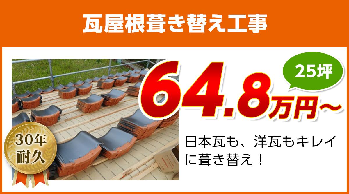 岡山の瓦屋根葺き替え工事 日本瓦、洋瓦も対応