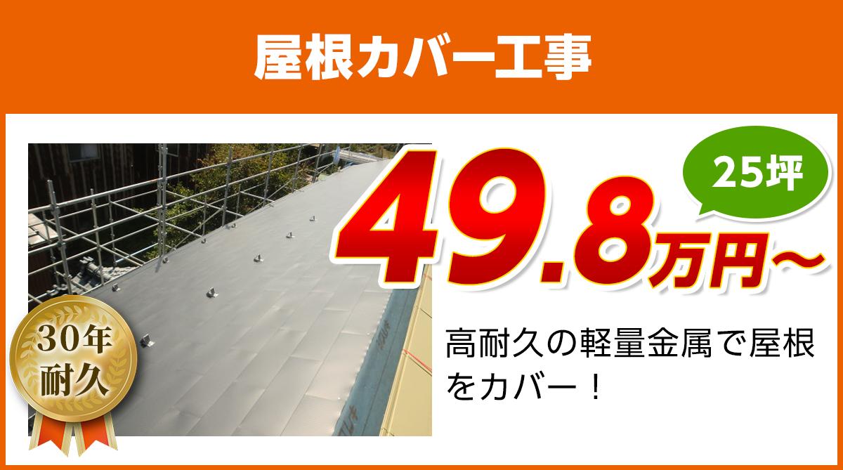 岡山の屋根カバー工事料金 軽量金属のガルバリウム屋根