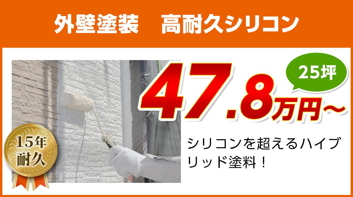 岡山の外壁塗装工事料金 高耐久シリコン塗料